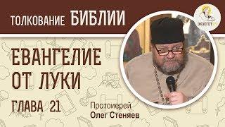 Евангелие от Луки. Глава 21. Протоиерей Олег Стеняев. Новый Завет