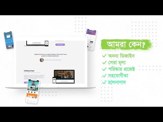 Web Design & Development | Bangla | Wizard Technology Bangladesh
