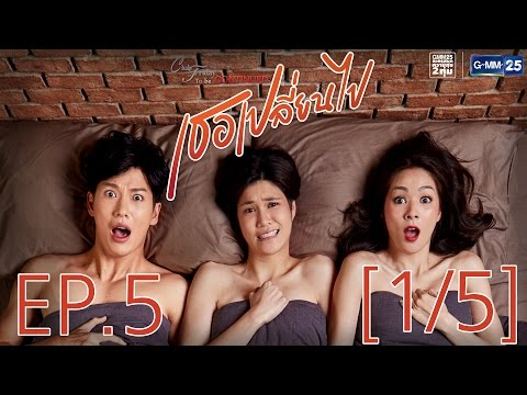 Club Friday To Be Continued ตอน เธอเปลี่ยนไป EP.5 [1/5]
