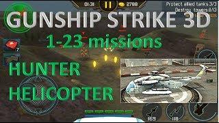 Gunship Strike 3D 1-23 missions