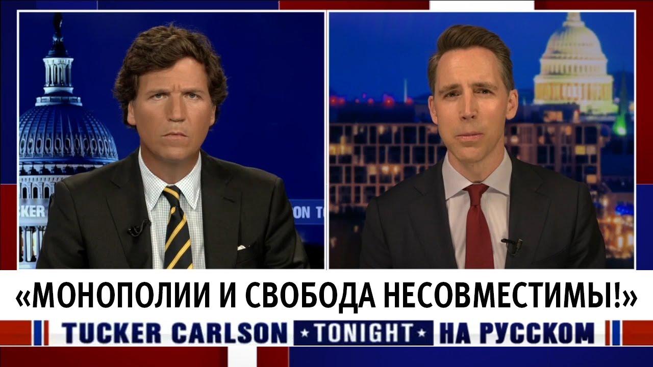"""""""Монополии и свобода несовместимы!"""" [Такер Карлсон на русском]"""