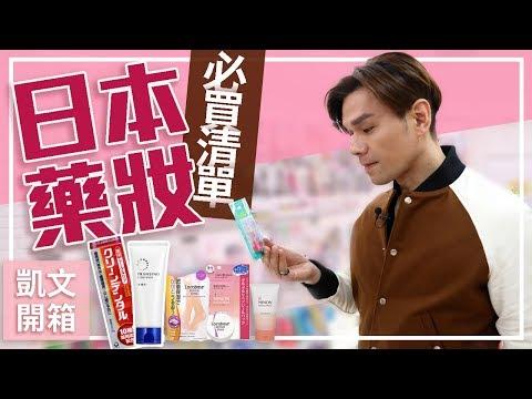 2017年日本药妆必买清单