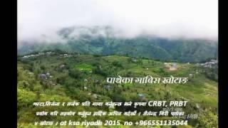 latest nepali lok geet . 2015/2072. [ यो मायाले तड्पाउछ ] by bishnu majhi/ ramjhi khand