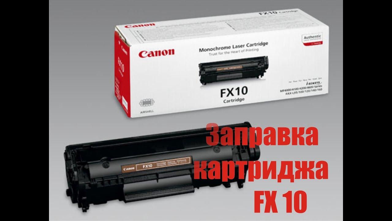 Инструкция по заправке картриджа canon fx 10
