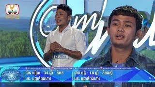 Cambodian Idol Season 3 | Judge Audition Week 4 | ប៉ែន បឿយ - ផាត ចន្នី | បុប្ផាកំពង់ហាវ