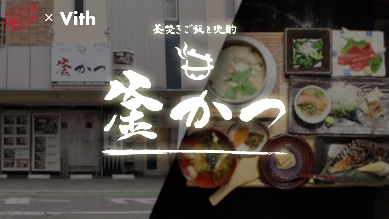 キッズスペースを完備する釜炊きご飯・釜飯の専門店 【釜かつ】