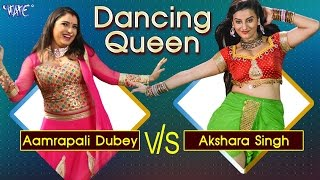 हीरोइन का डांस मुकाबला - Aamrapali Dubey V/S Akshara Singh - Dancing Queen - Video JukeBOX