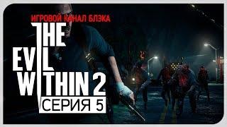 Как получить снайперку и истерику одновременно ● Evil Within 2 #5 [Nightmare/PC/Ultra Settings]