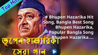"Most Popular Song ""Hit Songs Bhupen Hazarika|ভুপেন হাজারিকা গান """