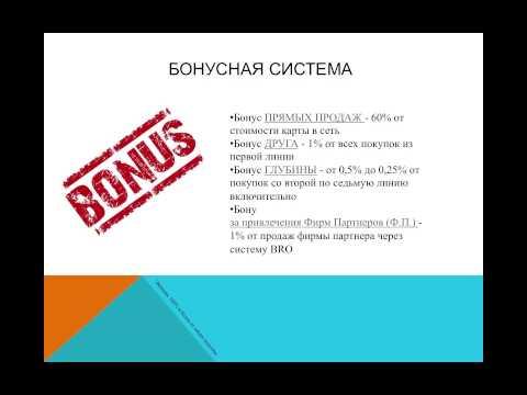 Презентация BRO. www.brodiscount.ru (BRO Discount, BRO Shop, BRO Travel). Экономь 100% и более!