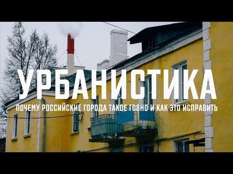 Урбанистика. Почему наши города такое говно и как это исправить - Популярные видеоролики!