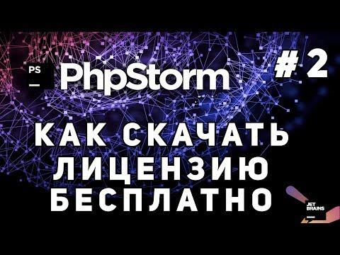 Как скачать PhpStorm бесплатно лицензионную версию