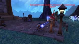 11я годовщина World of Warcraft Подарки. Громовая ярость и костюмы