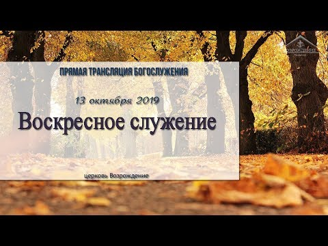 13 октября 2019 -Воскресное служение