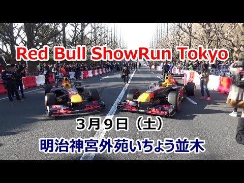 F1が東京都内を爆走!Red Bull Show Run Tokyo 3月9日(土)明治神宮外苑いちょう並木 F1サウンド最高!