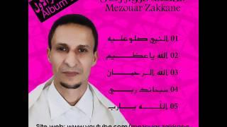 groupe ahbabe al mustapha نشيد النبي صلو عليه anachid madih nabawi
