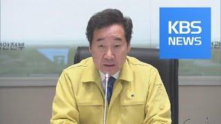 강원 산불 국가재난사태 선포…재난의료지원 체계 구축 /…