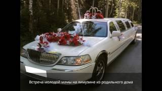 Где недорого заказать лимузин в Москве - дешево и сердито