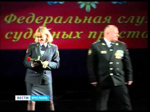 В Ярославле награждали судебных приставов