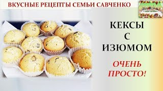 Кексы с изюмом!!!! Вкусно и просто!!! Рецепты Савченко Keksi Cupcakes Ukranian