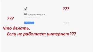 Что делать если Интернет не работает на компьютере(Что делать если Интернет не работает??? Ответ есть! 1) Откройте меню пуск и введите в строке: cmd 2) И так, открыв..., 2015-05-29T13:26:28.000Z)
