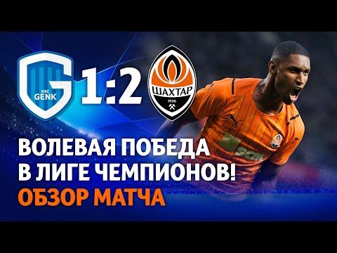 Genk Shakhtar Donetsk Goals And Highlights
