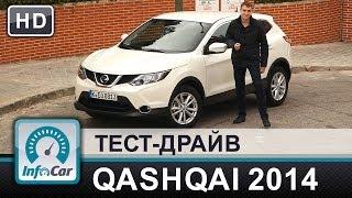Nissan Qashqai 2014 - тест-драйв от InfoCar.ua (новый Ниссан Кашкай)