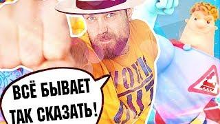 ТРЕШ обзор Аркадия Паровозова  - ПОЗОР обучающих мультфильмов