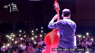 [북&인문학콘서트]인천여고 학생들의 열광적 반응, 서율 밴드의 인문학 콘서트