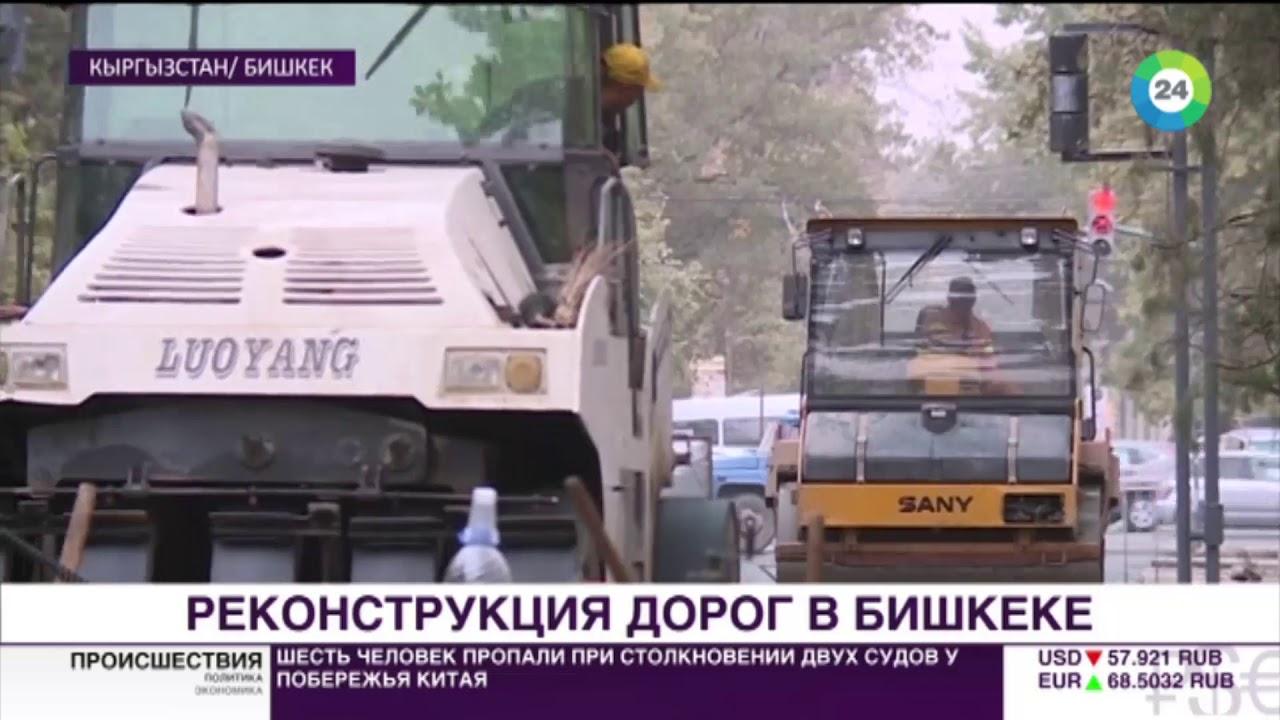В Бишкеке отремонтировали половину дорог - МИР24