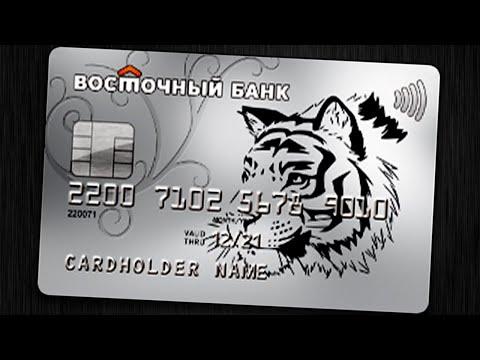 Кредитная карта Комфорт от Восточного Банка