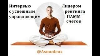 Интервью с успешным управляющим, лидером рейтинга ПАММ счетов Алексеем Семеновым.