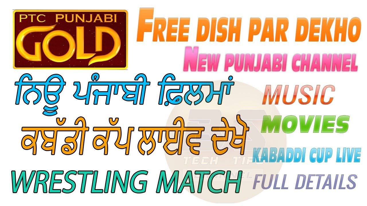 PTC PUNJABI GOLD New Punjabi Channel Free Dekho