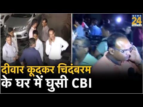 दीवार कूदकर P. Chidambaram के घर में घुसी CBI की टीम