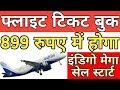 899 Rupees Only For Flight Ticket Booking | Indigo Airline Mega Sale Offer