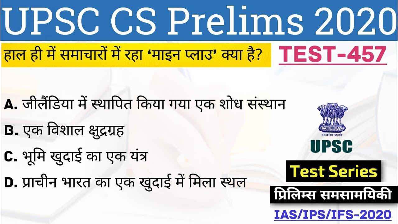 Integrated pre cum mains test series test series