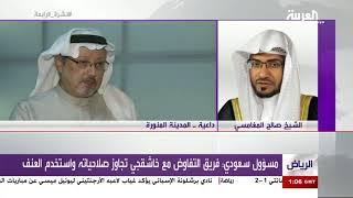 """بالفيديو.. تعليق الشيخ """" المغامسي """" على البيان السعودي حول وفاة """" خاشقجي """" - صحيفة صدى الالكترونية"""
