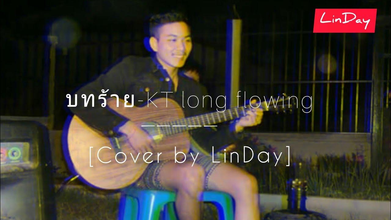 บทร้าย- KT Long Flowing Cover by LinDay (ฉบับมั้วๆ)