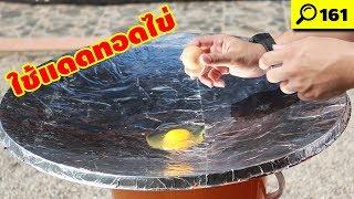 ทอดไข่ด้วย Parabolic Foil Mirror! (แดดทอดไข่ ภาค10) | พิสูจน์ 161 | เพื่อนซี้ ตัวแสบ
