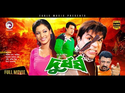Durdhorsho   New Bangla Movie 2018   Shakib Khan, Shakiba, Misha Sawdagor   Shakib Khan Cinema 2018