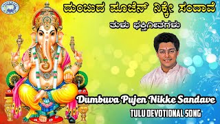 Dumbuva Pujen Nikke Sandave    Lord Ganesha    Madhu Balakrishnan    Tulu Devotional Song