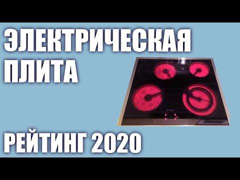 ТОП—6. Лучшие электрические варочные панели 2020 года. Итоговый рейтинг!