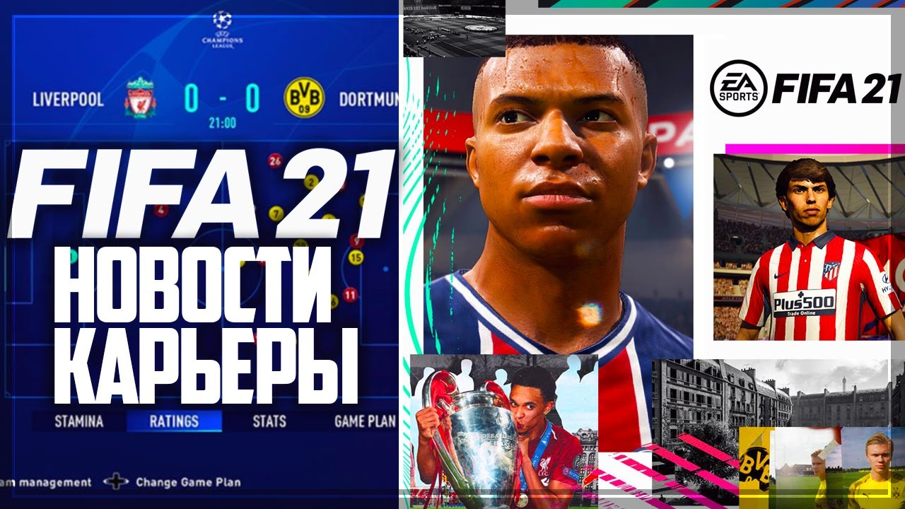 FIFA 21 НОВОСТИ : КАРЬЕРА, СТАДИОНЫ, ЛИГИ