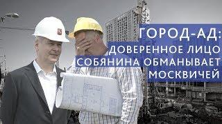 Город-Ад. Доверенное лицо Собянина обманывает москвичей