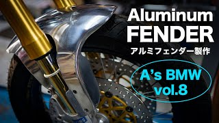 [A's BMW vol.8]  Aluminum fender making.倒立フォーク用アルミフェンダーの製作 BMW R100RS