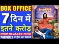 Download Rangeela raja box office collection Day 7   Rangeela Raja 7th day box office collection   govinda
