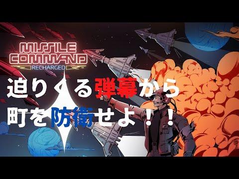 【単発】Missile Command Recharged |
