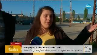 Жена твърди, че едва не е била ранена от паднала част на трамвай - Здравей, България (23.04.2018)