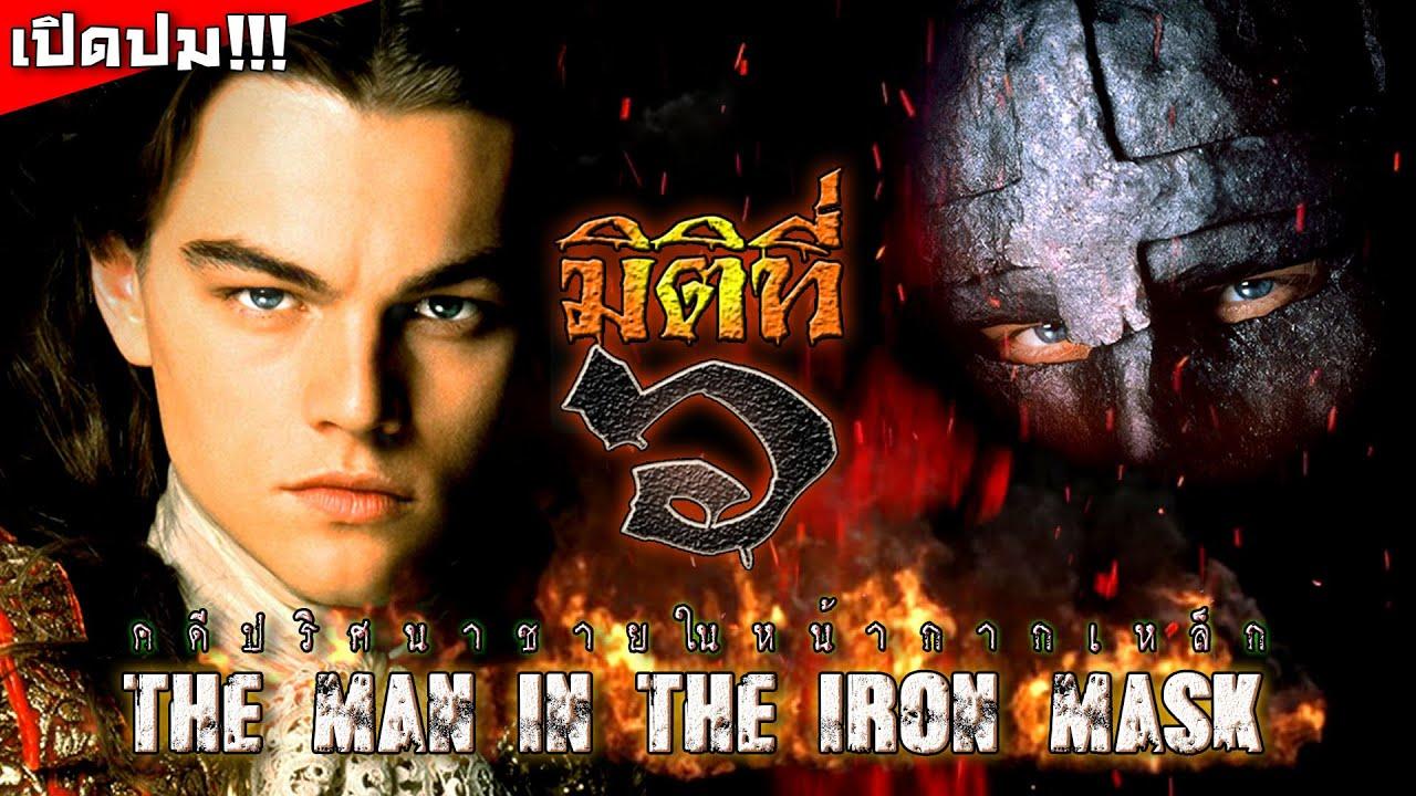 The Man in the Iron Mask - เปิดปมคดีปริศนาชายในหน้ากากเหล็ก !!!