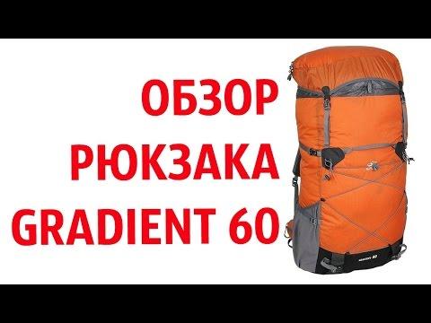 Рюкзак gradient 60 купить сумку рюкзак женскую в минске